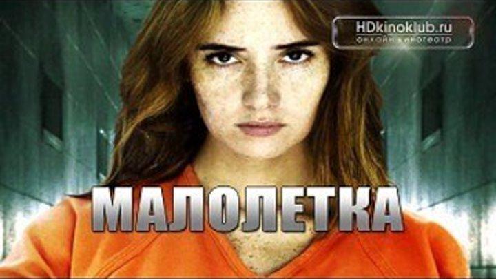 Малолетка (2014) триллер