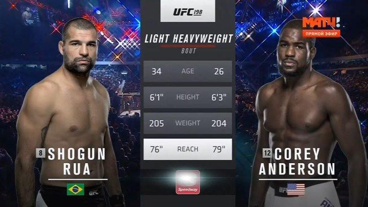 Маурисио Руа - Кори Андерсон (14.05.2016) UFC 198 Maurício Rua vs. Corey Anderson