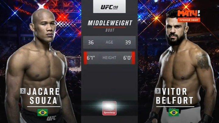 Роналдо Соуза - Витор Белфорт (14.05.2016) UFC 198 Ronaldo Souza vs. Vitor Belfort