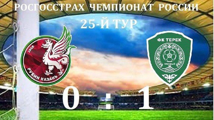 Обзор матча- Футбол. РФПЛ. 25-й тур. Рубин - Терек 0-1
