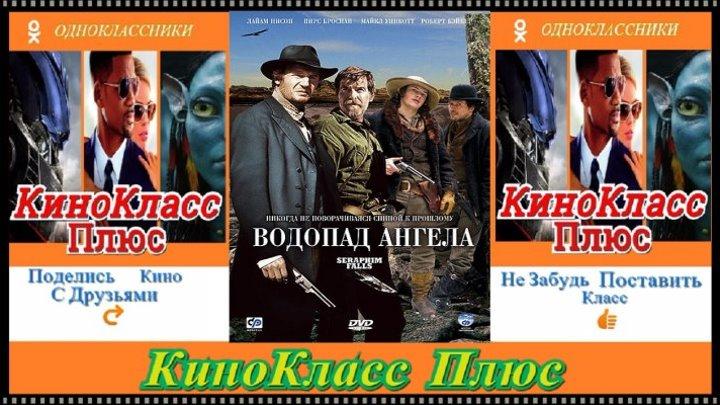 Водопад Ангела(HD-720)(2006)-вестерн,боевик,триллер,драма...