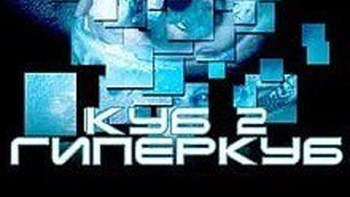 Куб 2 Гиперкуб - (Фантастика,Триллер) 2002 г Канада