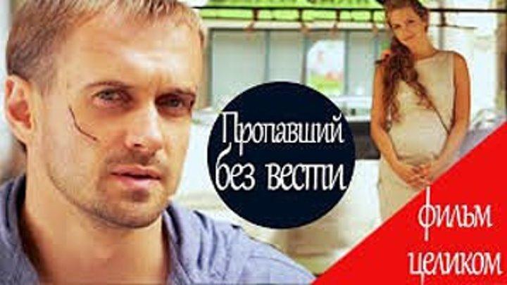 ПРОПАВШИЙ БЕЗ ВЕСТИ. Русский детектив, Криминал, Фильм
