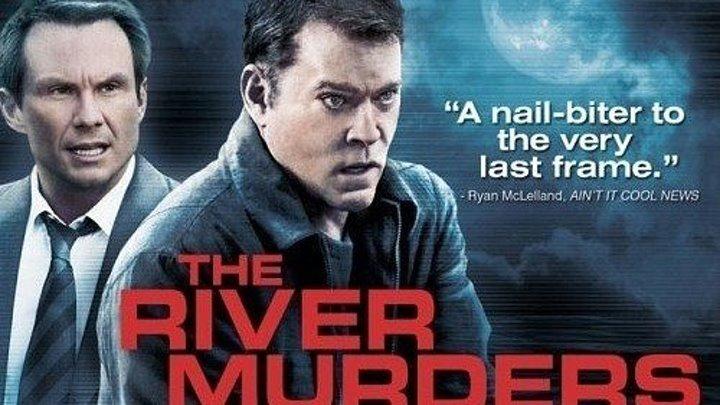 Речные убийства (2011)