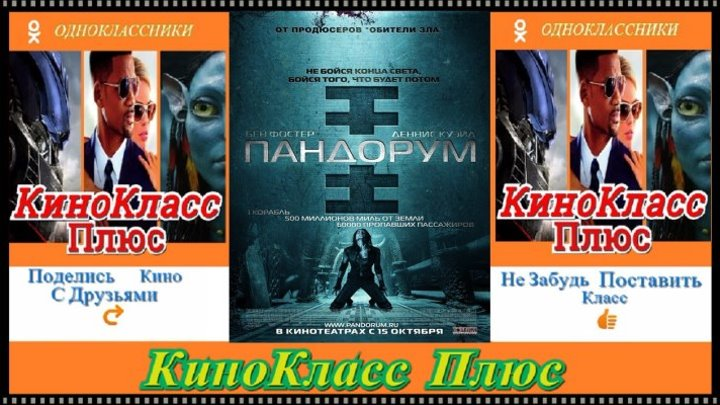Пандорум(HD-720)(2009)-ужасы,фантастика,боевик,триллер,детектив...