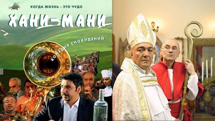 ХАНИ-МАНИ (2015).Комедия.Приключения.Армения,Россия.