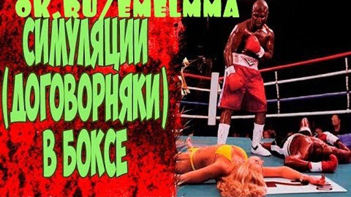 ★ Симуляции в боксе - Договорные бои ★