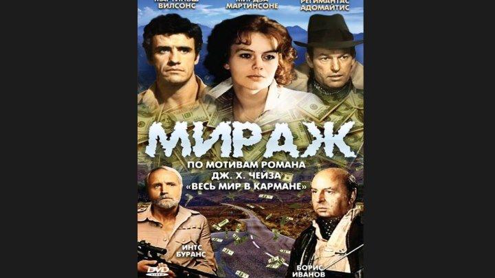 """""""Мираж"""" _ (1983) Драма,детектив,приключения. Серии 1-3. (HDTV 720p.)"""