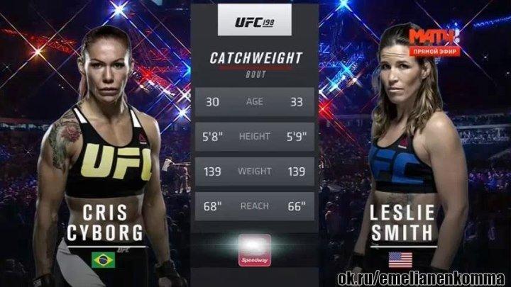 Кристин Сантос vs. Лесли Смит. UFC 198