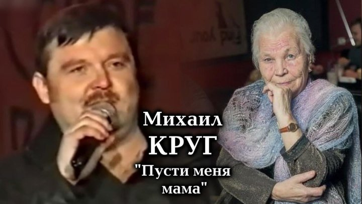 Михаил Круг - Пусти меня, мама / Питер 1998