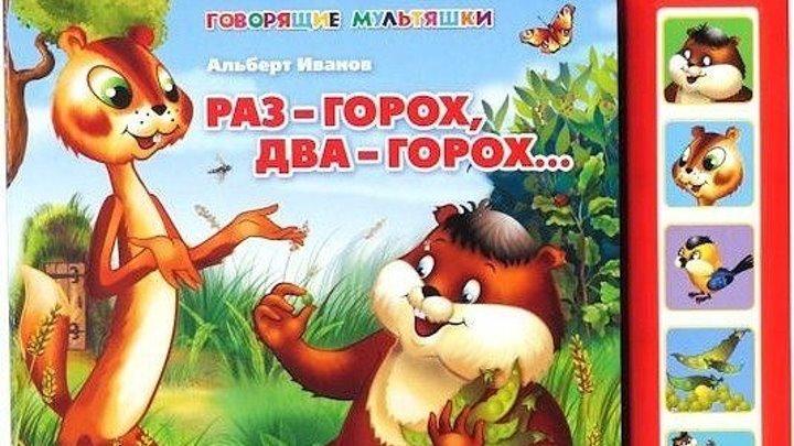 МУЛЬТИКИ СССР ДЛЯ ДЕТЕЙ. Раз горох, два горох.