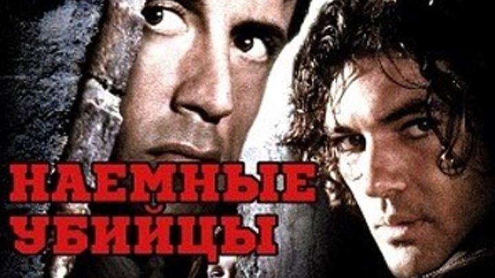 Наемные убийцы - (Боевик,Триллер) 1995 г США,Франция