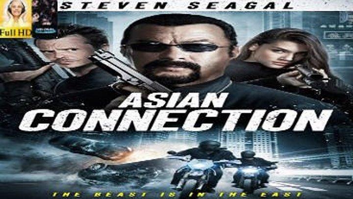 Азиатский связной:боевик
