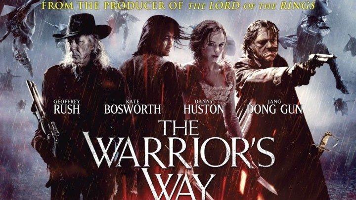 """Путь воина / The Warrior's Way"""