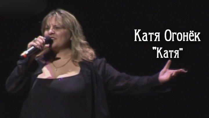 Катя Огонёк - Катя / 2006