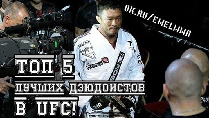 ★ ТОП 5 ЛУЧШИХ ДЗЮДОИСТОВ В UFC ★