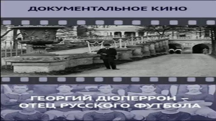 Георгий Дюперрон - отец русского футбола (документальный)