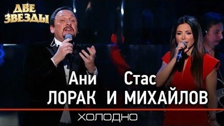 Ани ЛОРАК и Стас МИХАЙЛОВ - Холодно