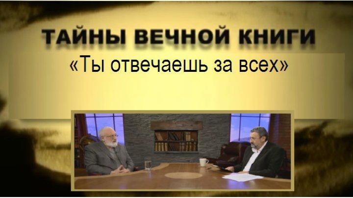 «Ты отвечаешь за всех» - из серии передач «Тайны вечной книги» на Зоар ТВ