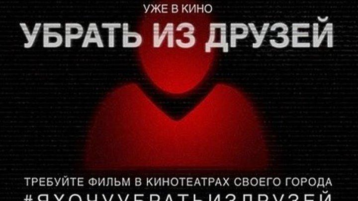 Убрать из друзей (ужасы триллер)2015.HD
