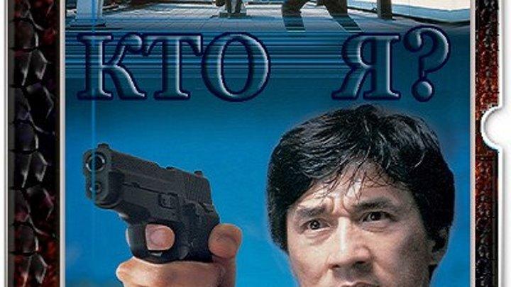 Кто Я - (Боевик,Триллер,Комедия) 1998 г Гонконг