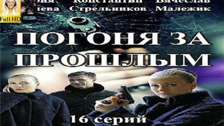Погоня за прошлым / Серия 1-2 из 16 [2016, Детектив, Криминал