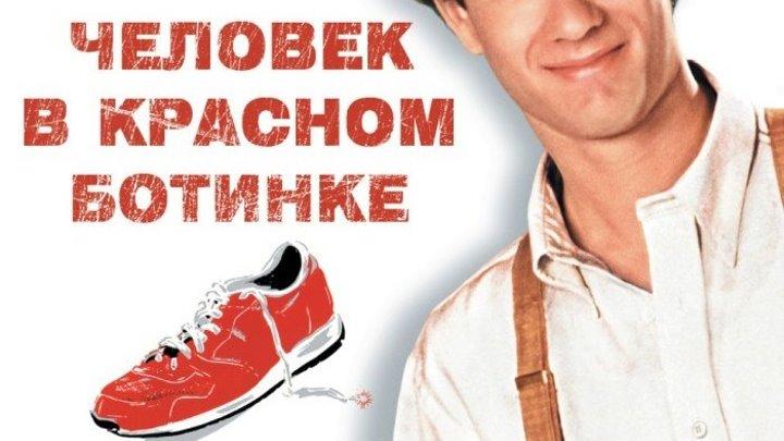 Человек в красном ботинке 1985 Канал Джеймс Белуши