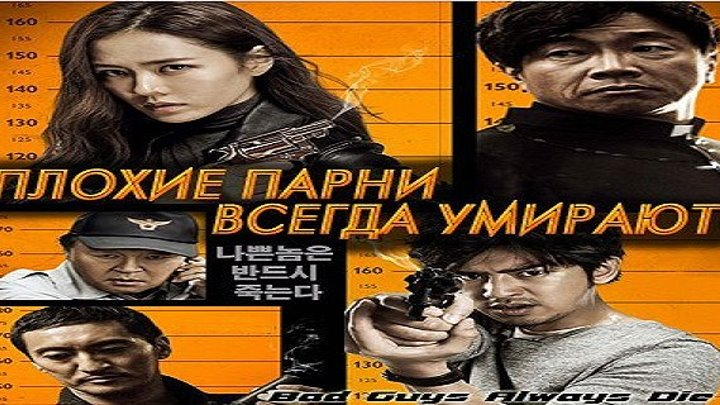 Плохие парни всегда умирают (2015) боевик, комедия