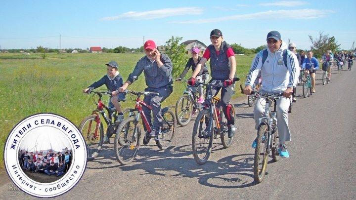 Велопробег в Беляевском районе - Мир в семье, мир в душе, мир в стране! (2016)