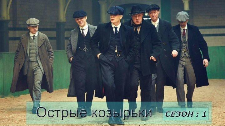 Заточенные кепки / Острые козырьки / Peaky Blinders [Сезон 1. Серия 1] (2013)