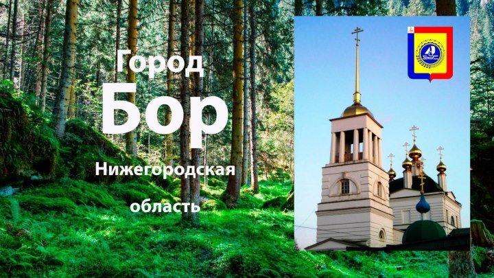 Город Бор ( Нижегородская область ) Full HD .