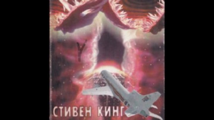Лангольеры (перевод Константин Дьяконов) VHS