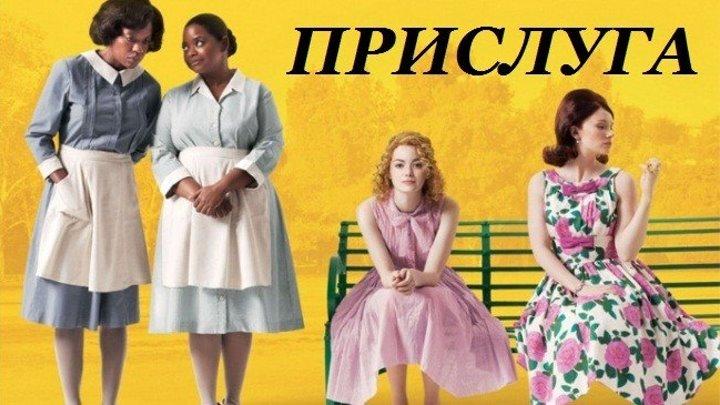 ПРИСЛУГА (Драма США-Индия-2011г.) Х.Ф.