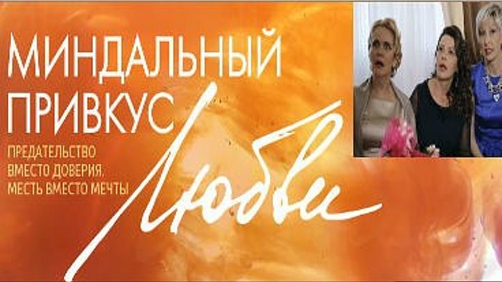 Миндальный привкус любви / Серия 7- 8 из 20 / [2016, Мелодрама