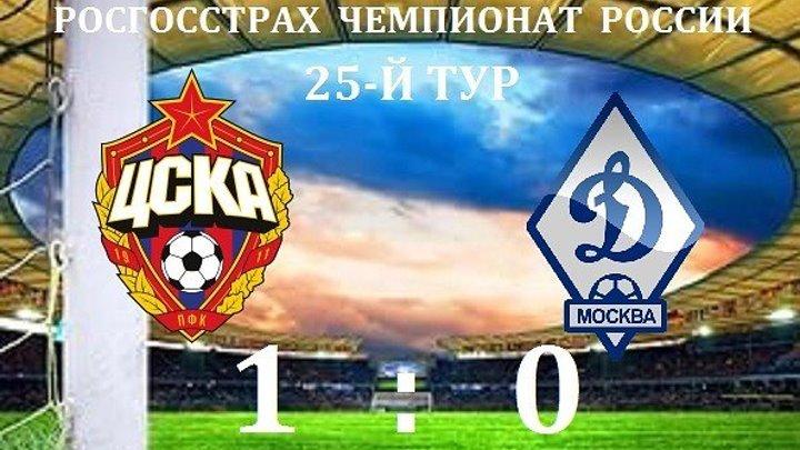 ЦСКА - Динамо 1-0. Обзор матча. РФПЛ 25 тур.