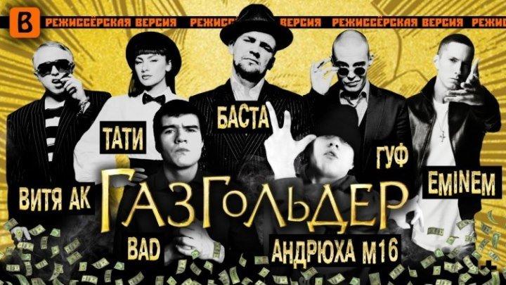 Газгольдер (Россия 2014) Боевики / Криминал