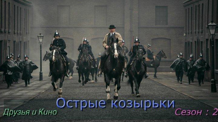 Острые козырьки / Peaky Blinders [Сезон:2/Серия:1] (2014) BDRip 720p Кубик в Кубе