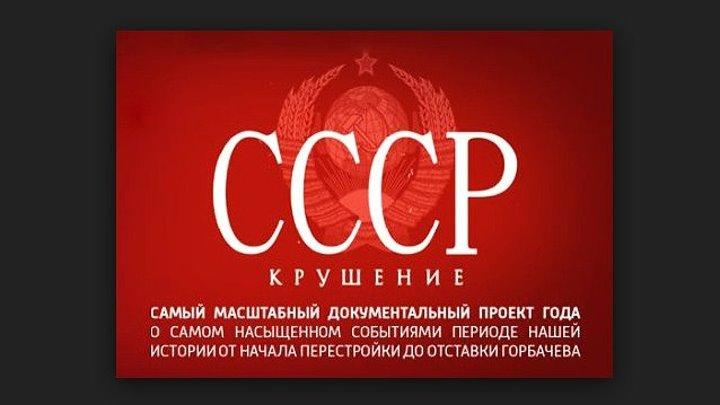 СССР. Крушение (1 серия)