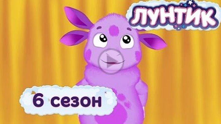 Лунтик - 6 сезон