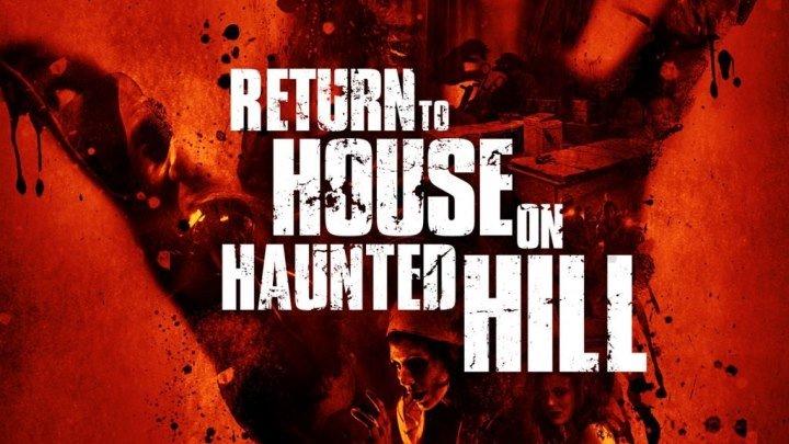 """Трейлер к фильму """"Возвращение в дом ночных призраков"""" (Return to House on Haunted Hill)"""
