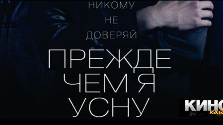Прежде чем я усну - https://ok.ru/kinokayflu