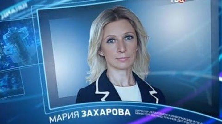 Мария Захарова разносит в щепки оппонентов из Украины и не только!- Подборка(Часть 1)