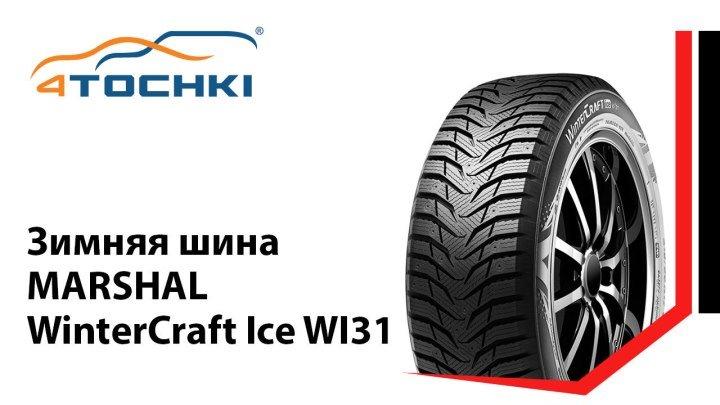 Зимние шипованные шины Marshal WinterCraft Ice WI31