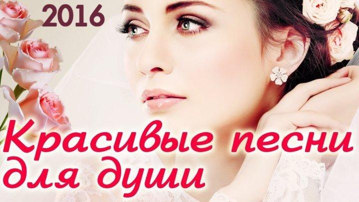 Песни для Души ))