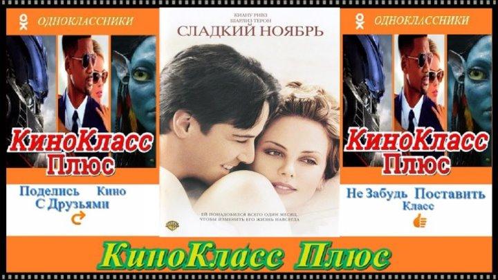 Сладкий ноябрь(HD-720)(2001)-драма,мелодрама...