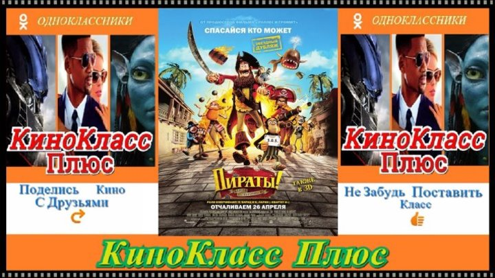 Пираты! Банда неудачников(HD-720)(2012)-мультфильм,семейный,комедия,приключения...