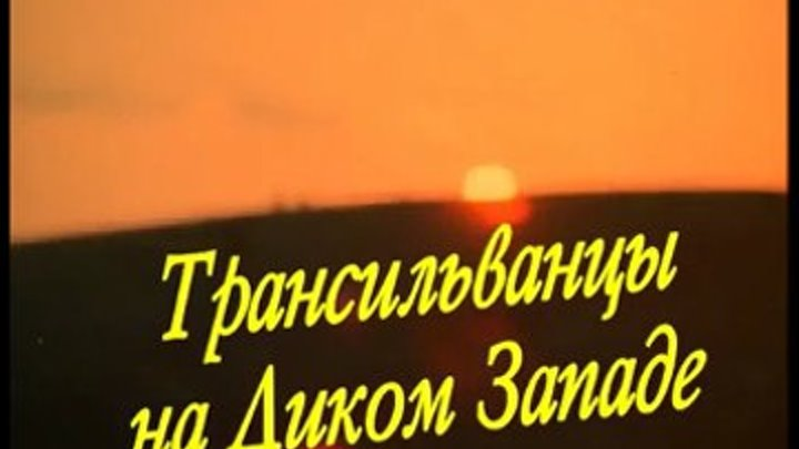 """"""" Трансильванцы на Диком Западе """" 3 фильм об опасных приключениях трансильванцев ."""