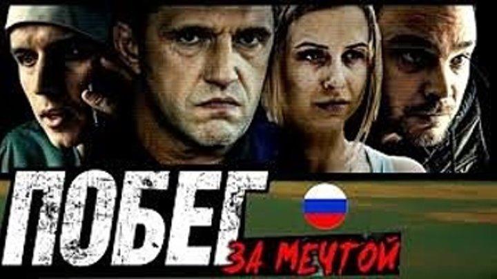 ПOБEГ 3A MEЧTOЙ 2016