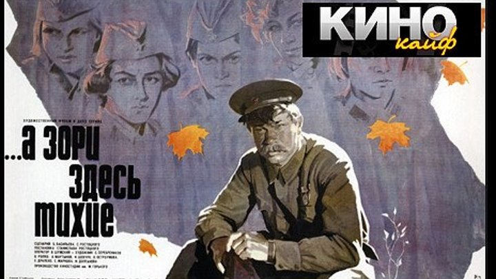 А зори здесь тихие (1972) https://ok.ru/kinokayflu
