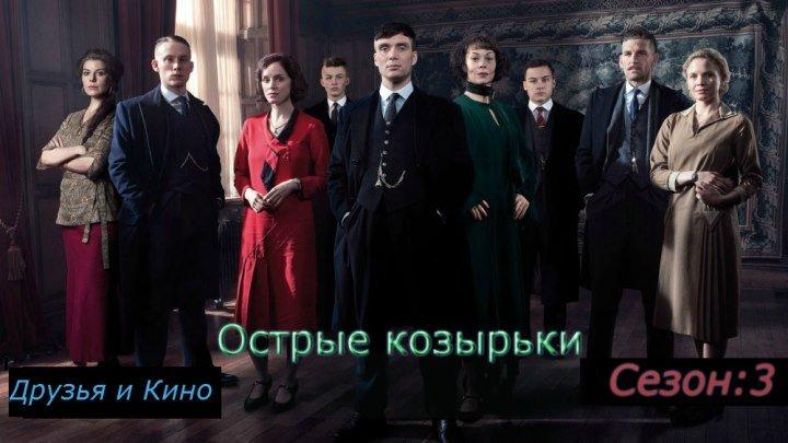 Острые козырьки / Peaky Blinders [Сезон:3/Серия:1] (2016)